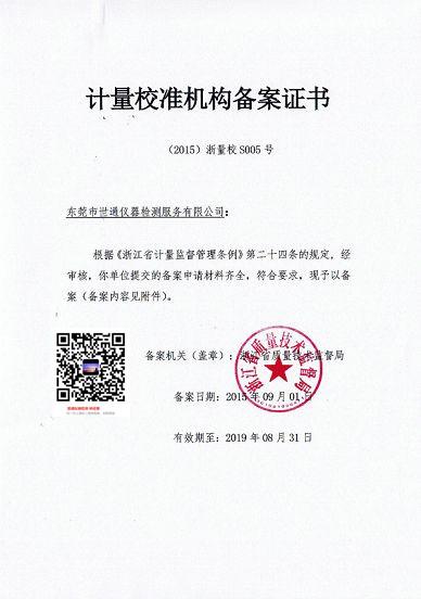 广东梅州市工厂的仪器仪表可以自己内校检测检验吗求此类检验校准机构