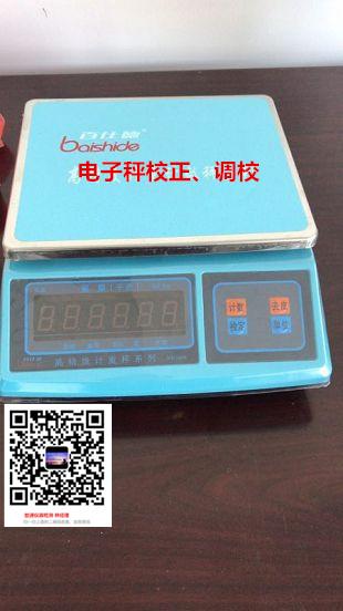新津县生物技术工程企业的仪器检测、仪器校正公司哪里有