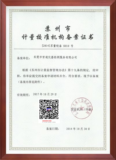 修水县附近可做电子电工仪器检测检验的仪器校正公司