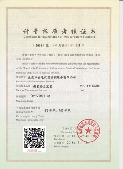 分宜县附近可做电子电工仪器检测检验的仪器校正公司
