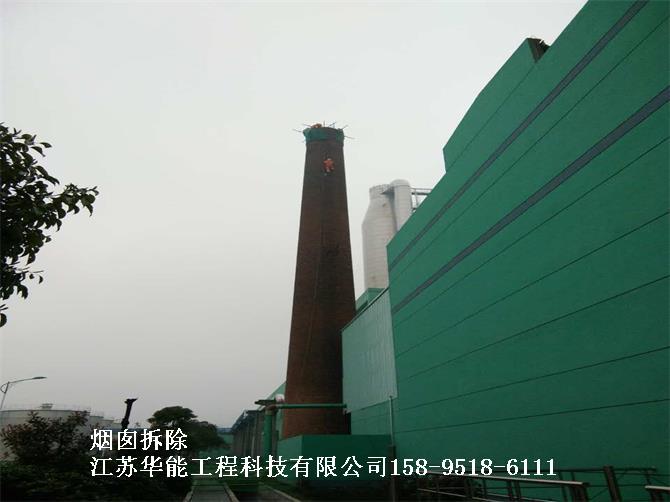 聊城市高空烟囱拆除公司值得选择