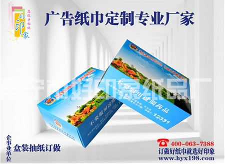 梧州广告餐巾纸定制  选好印象纸品厂