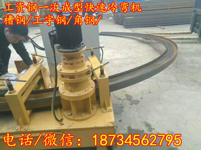 贵州铜仁涵洞支护槽钢卷圆机煤矿U型钢弯曲机价格厂家