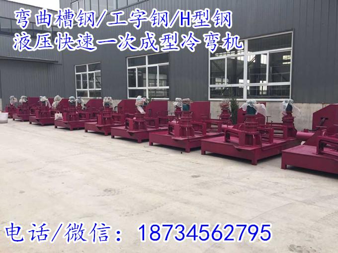 贵州重庆液压驱动工字钢弯弯机矿用U型钢拱架支护弯曲机价格厂家