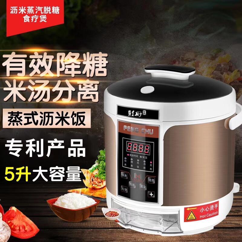 彭厨沥米汤脱糖煲 家用智能5L米饭脱糖电饭煲 米饭食疗脱糖仪