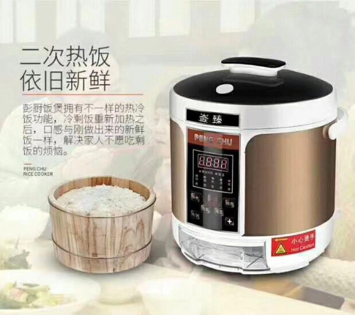 彭厨蒸汽沥米汤甑子脱糖仪食疗养生木桶饭煲固原无糖电饭煲厂家