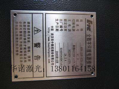天津不锈钢五金架激光雕刻旋转打标刻字
