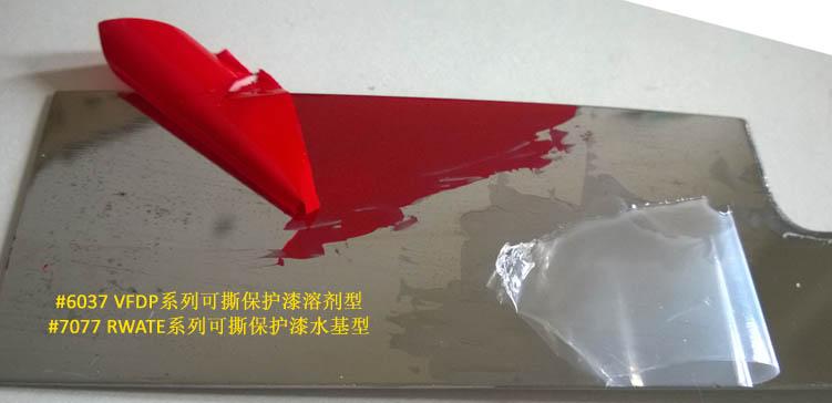 耐酸�A可撕漆和隔�x�隅U空可撕漆和耐高�乜伤浩�