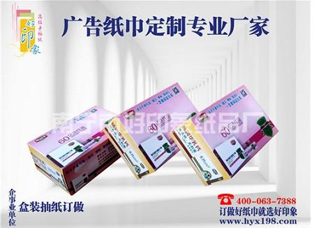 崇左广告餐巾纸定制  选好印象纸品厂