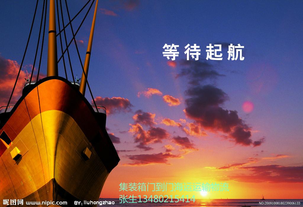 营口至广东东莞海运公司专线海运