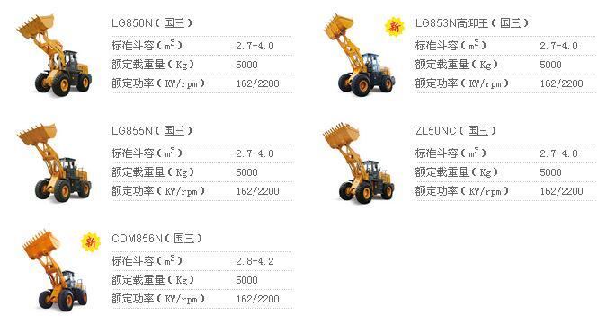 天津滨海新龙工833装载机销售丨good让您心跳