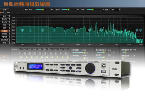 新一代PK武器——KTV、会议、家用的音频处理器    hi6