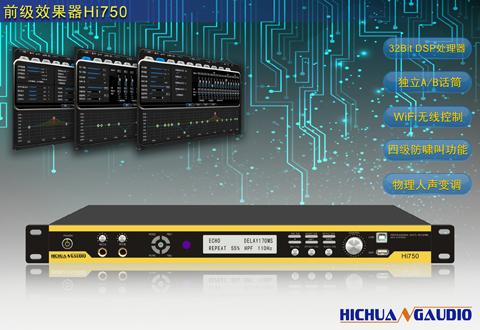 音频处理器——针对卡拉OK、会议、家用  hi750