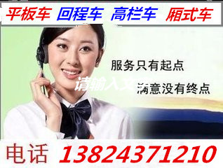 江西�M州安�h到�U城6米8��L���出租_WWW.RI753.COM,WWW.3344VT.COM_www3344vtcom,WWW.RI753.COM招商代理信息