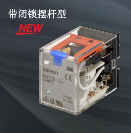 微型功率继电器    MY-GS