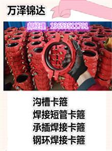 唐山市�f��8寸焊接式�V用��焊卡箍�N售�c
