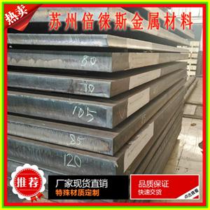 江苏扬州36NiCrMo16钢板特钢线材厂家