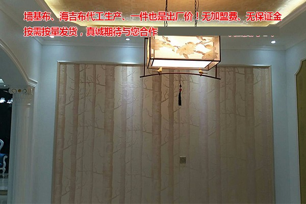老河口广东、深圳、东莞墙基布海基布加盟招商