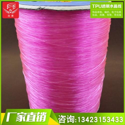 供应0.6mm粉色水晶串珠线 弹力绳 饰品弹力线