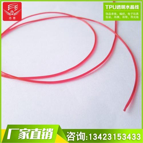 DIY白色手工编织0.7mm水晶弹力线 TPU水晶线