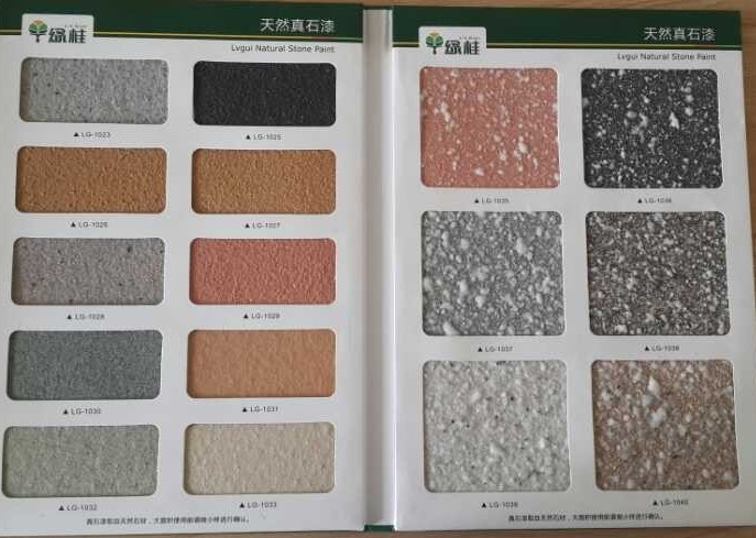 贺州厂家建筑外墙真石漆施工工艺