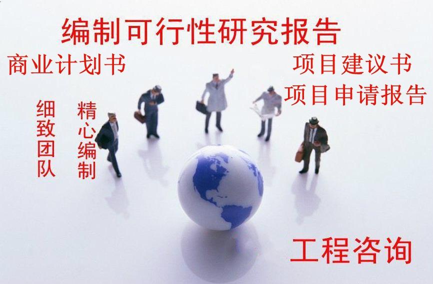 能写新建清分车间工程可行性研究报告公司_云商网招商代理信息