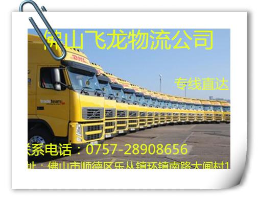 佛山乐从专线到安徽滁州天长专业家具运输公司天天发车、哪家便宜