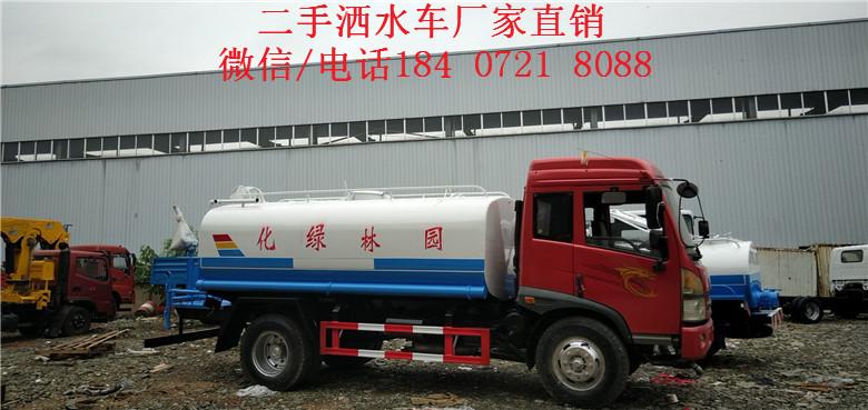 15方工地用洒水车专业改装销售重庆