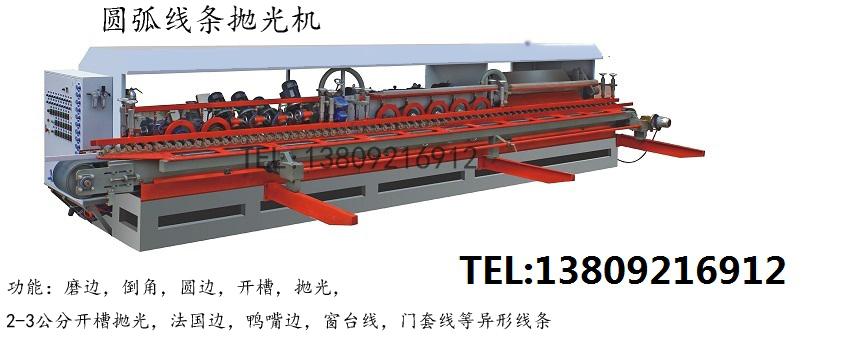 瓷砖加工设备厂家直销瓷砖圆弧线条机