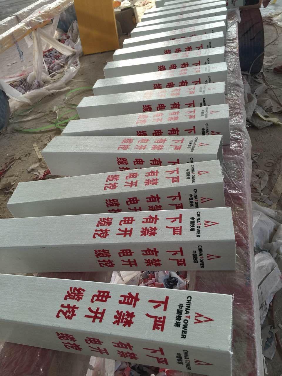 玻璃钢标志牌 燃气标志桩 电缆标志桩厂家