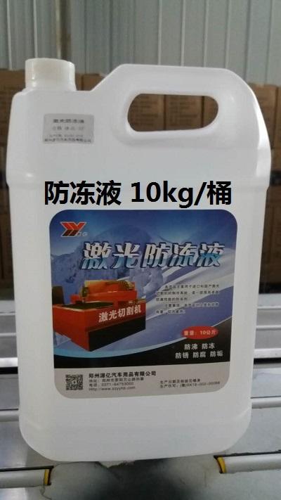 源亿防冻液青青青免费视频在线供应激光防冻液、工业设备防冻液、太阳能防冻液