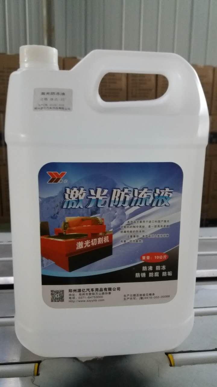 青青青免费视频在线供应激光切割机防冻液 光纤激光切割机冬天如何防冻?