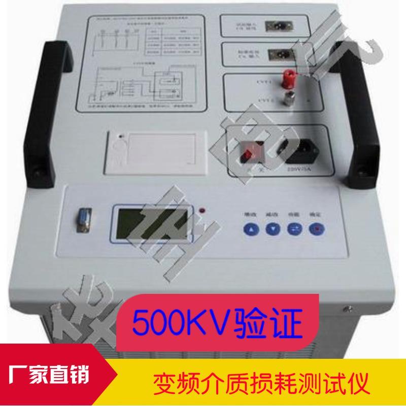 变频介质损耗测试仪,多功能抗干扰介损测试仪