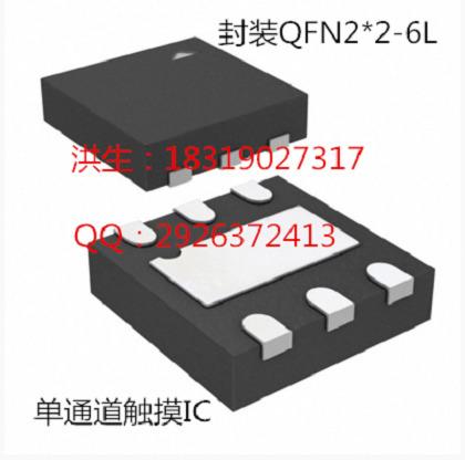 DFN-6封装单通道触摸芯片丝印8323