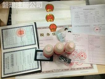 上海青青草网站变更股权 变更营业执照 找上海注册青青草网站代理磐琨