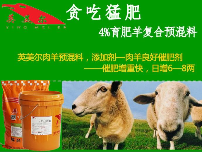 牛羊�_胃散牛羊用微量元素