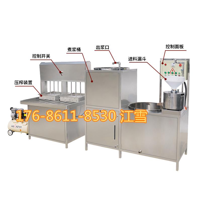 全自动豆腐机械生产青青青免费视频在线 全自动豆腐机招商 商用豆腐机浆渣分离