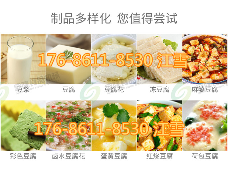 全自动豆腐机生产青青青免费视频在线 全自动豆腐机山东  全自动豆腐机器生产青青青免费视频在线