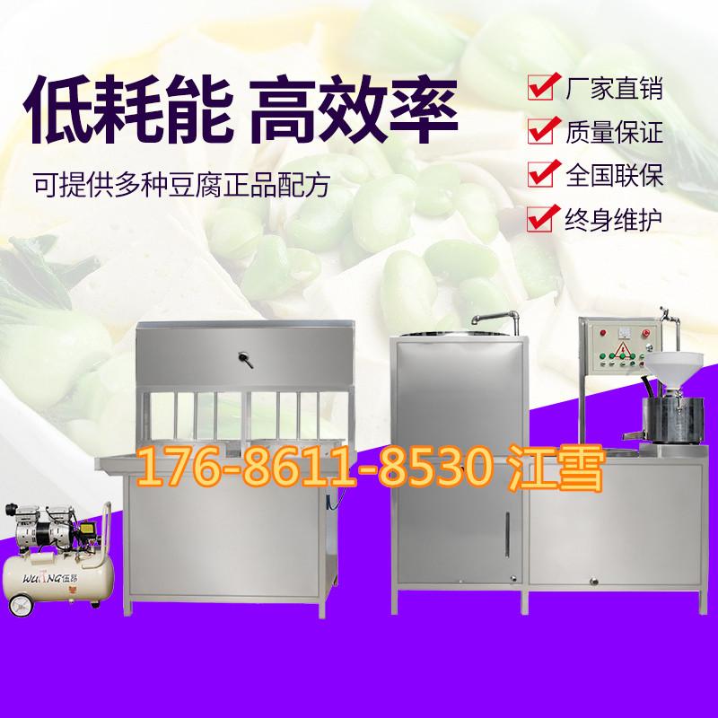 盒装豆腐机生产视频 韩国豆腐机直接出豆腐 多功能豆腐机械