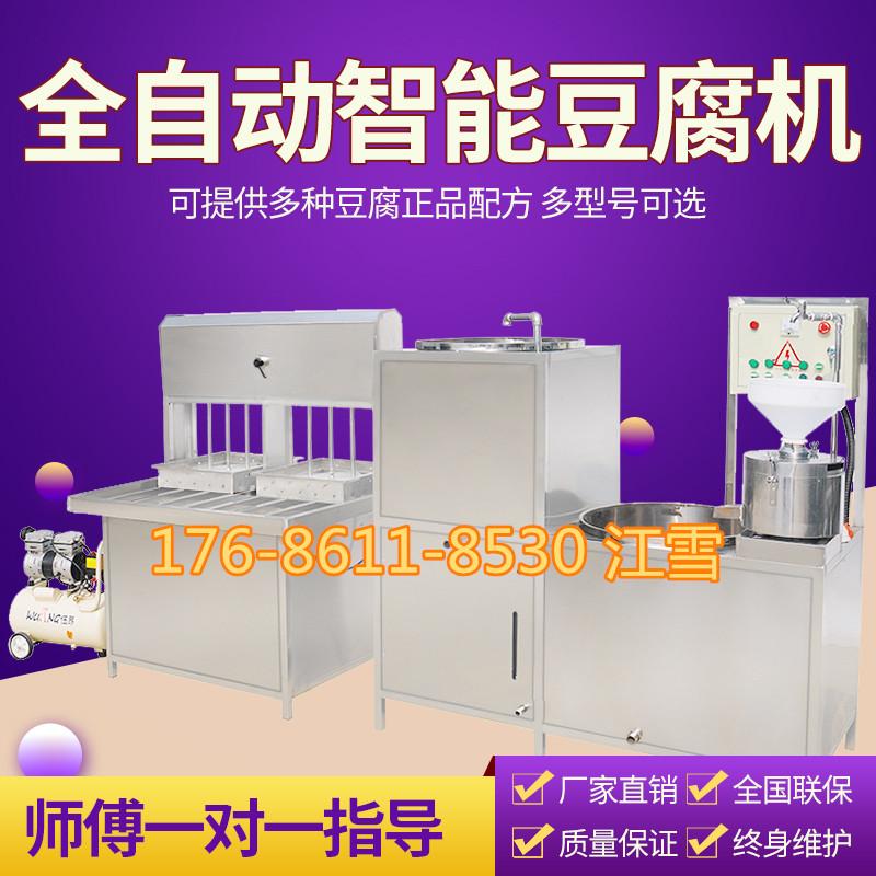 家庭用豆腐机器价格 盒装豆腐机生产视频 广州做豆腐机器青青青免费视频在线