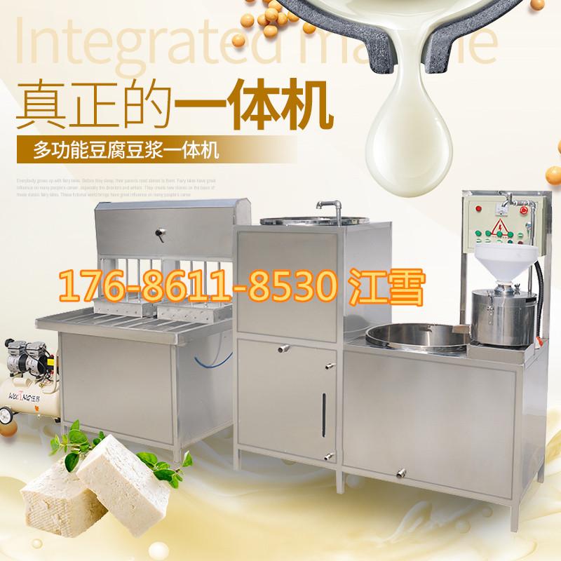 家用豆腐机多功能 家用豆腐机价格  好质量豆腐机器