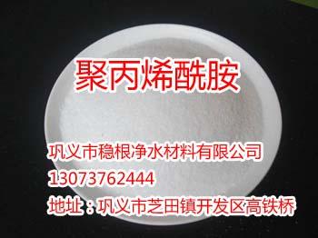 来宾市阳离子聚丙烯酰胺厂家价格多少钱一吨