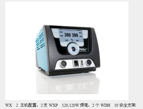 德��WELLER威�泛概_型�WX2020智能焊�_原�b