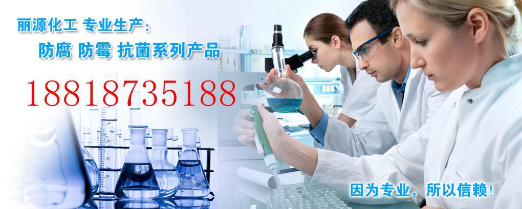织物抗菌剂防臭剂整理剂
