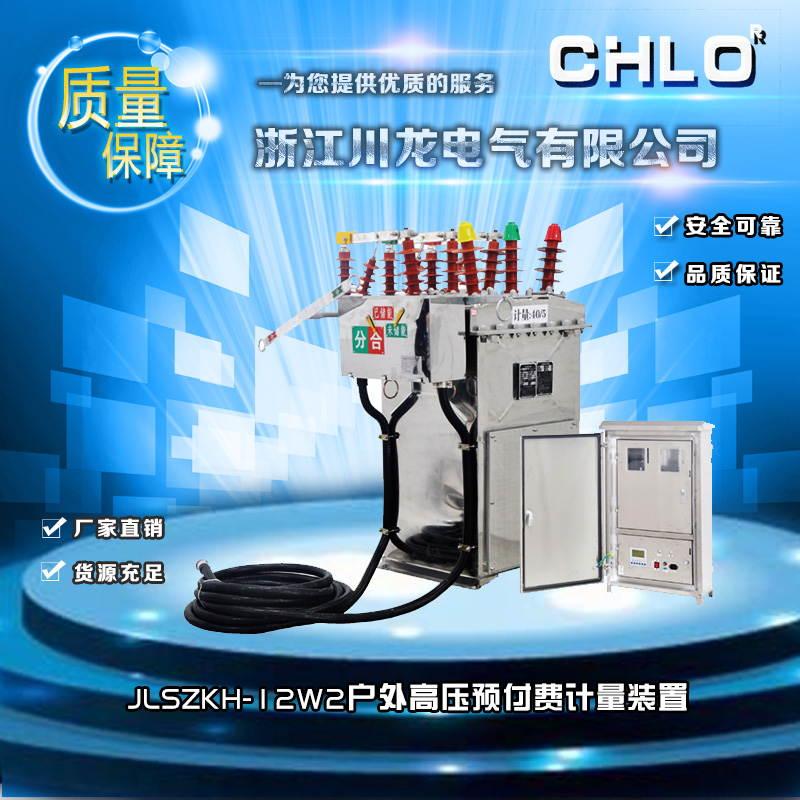 JLSZKH-12W高压预付费计量装置