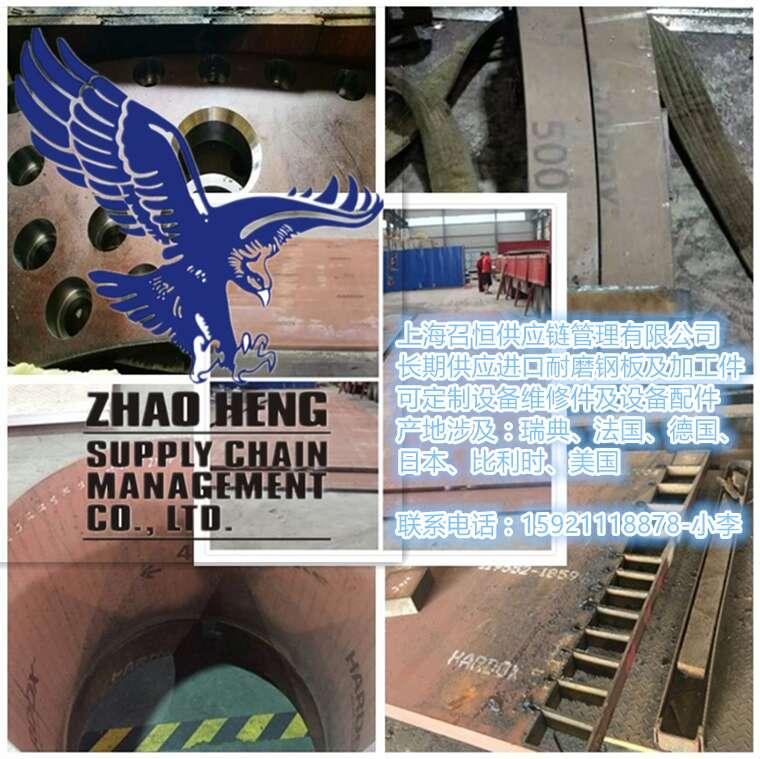 新疆巴音郭楞州若羌县XAR400德国进口耐磨钢板挖掘机铲斗加工件