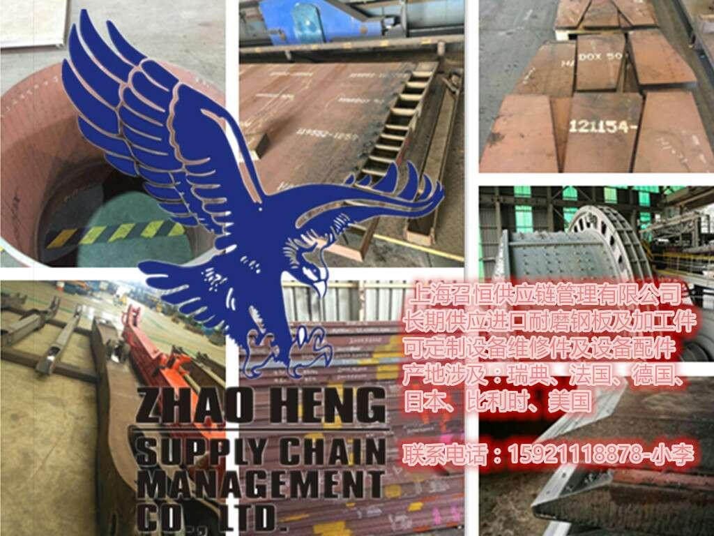 广西柳州市柳南区XAR400德国进口耐磨钢板装载机铲斗维修件