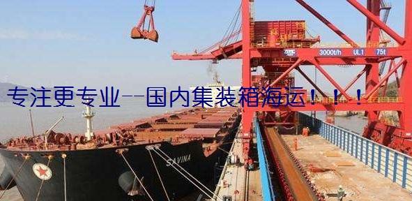 供应-临沂郯城到海南东方集装箱船运周期