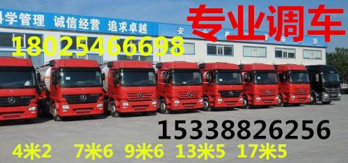 宜昌长阳到郑州新郑9米6高栏平板出租电话运输报价