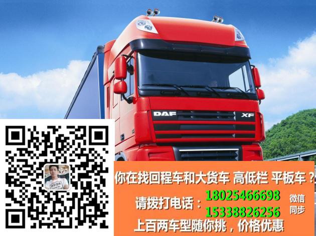 忻州五寨县到攀枝花东有物流货车出租一站式服务